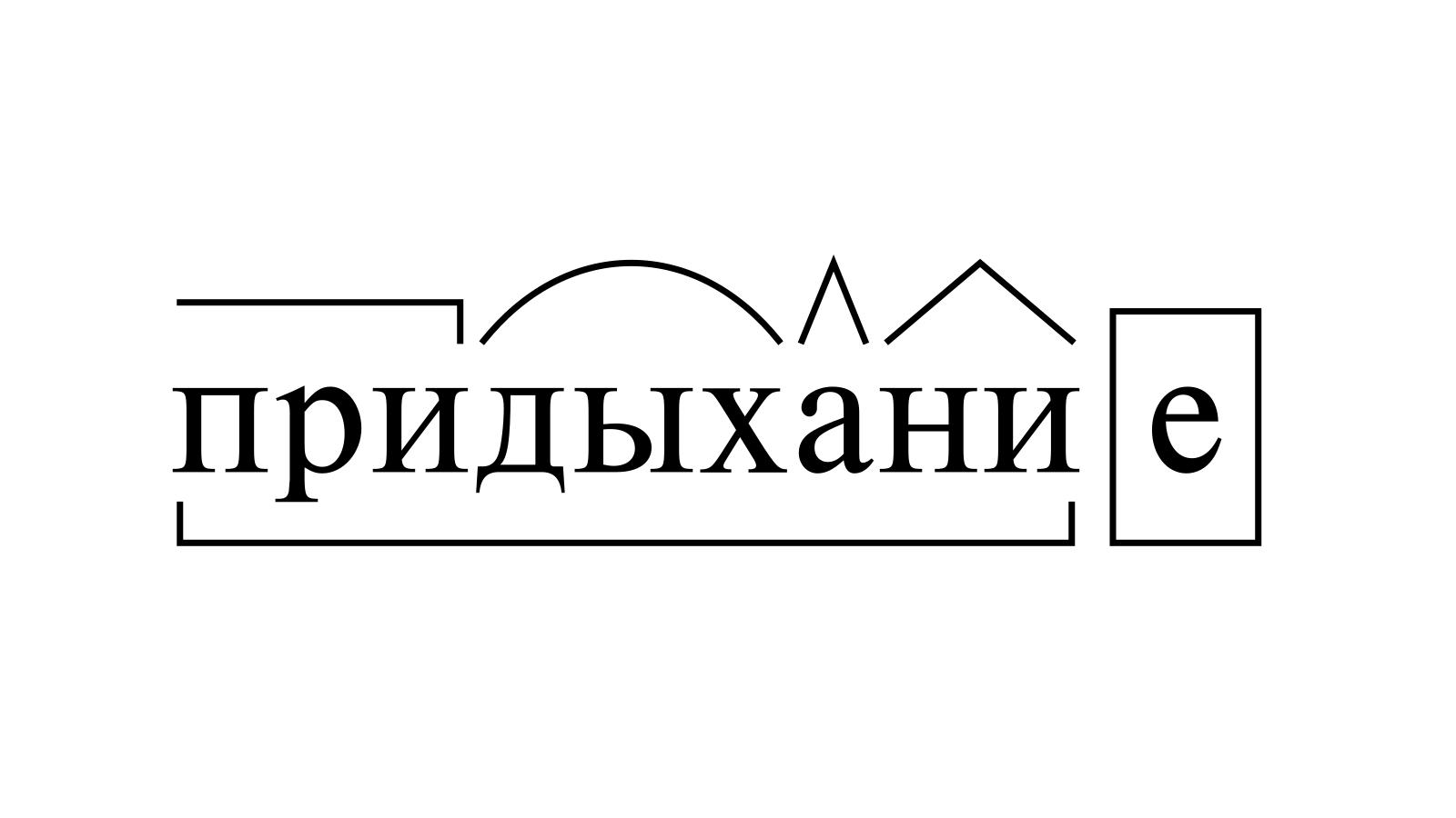 Разбор слова «придыхание» по составу