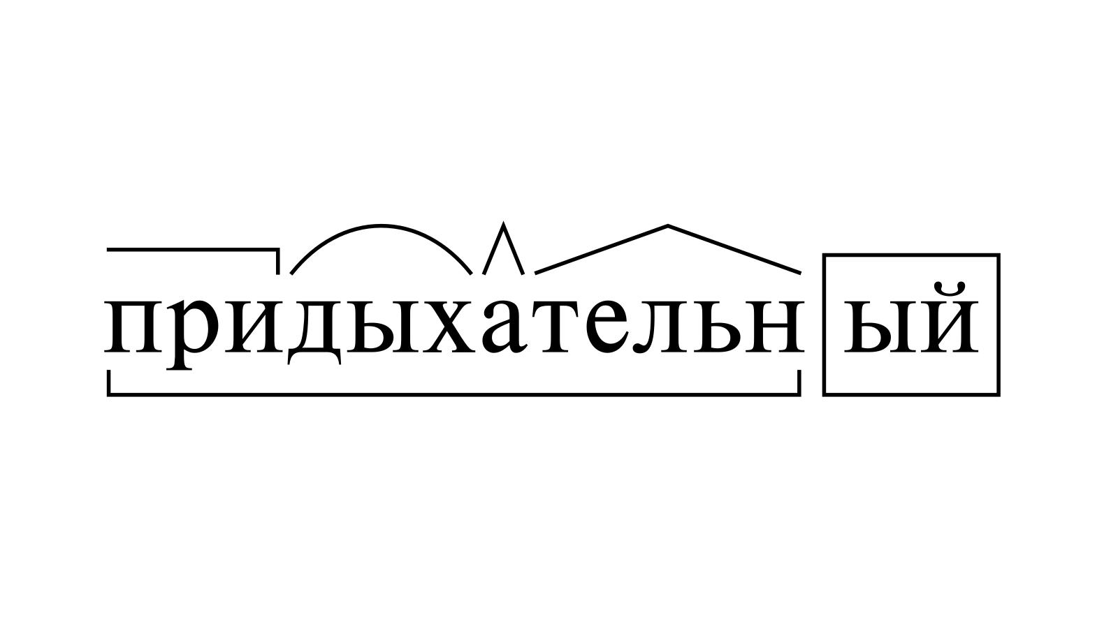 Разбор слова «придыхательный» по составу