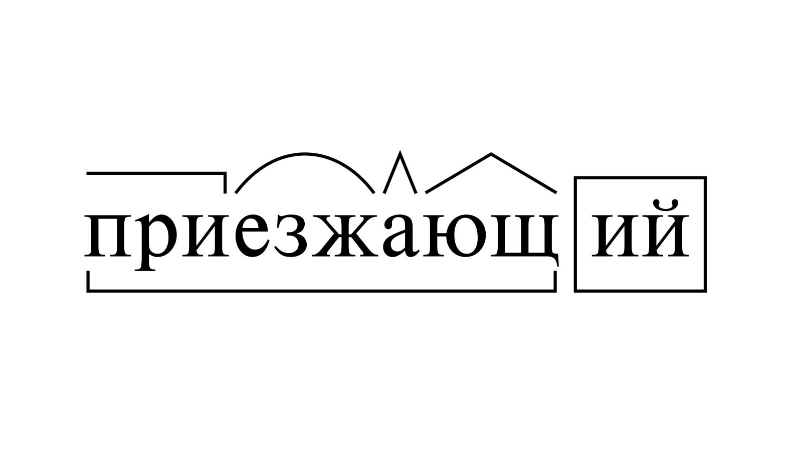 Разбор слова «приезжающий» по составу
