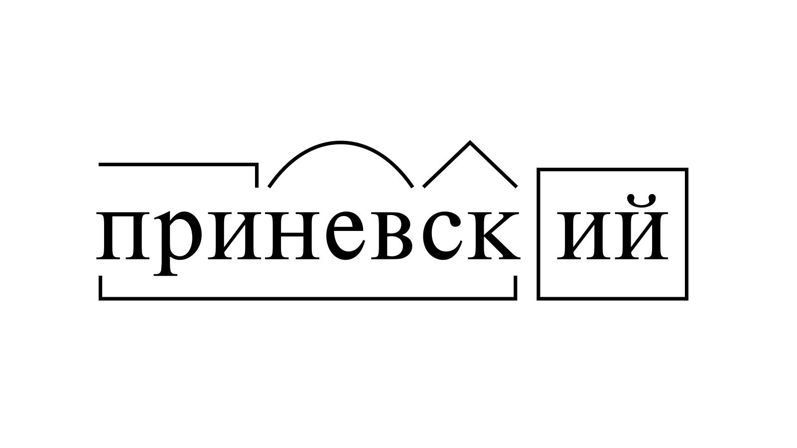 Разбор слова «приневский» по составу