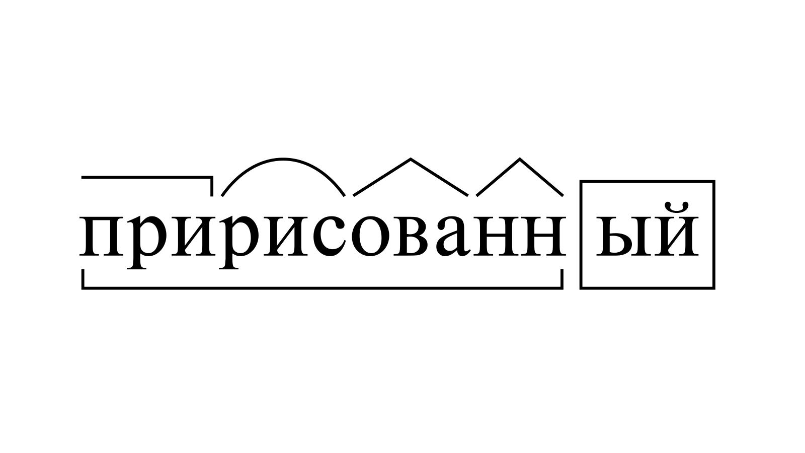 Разбор слова «пририсованный» по составу
