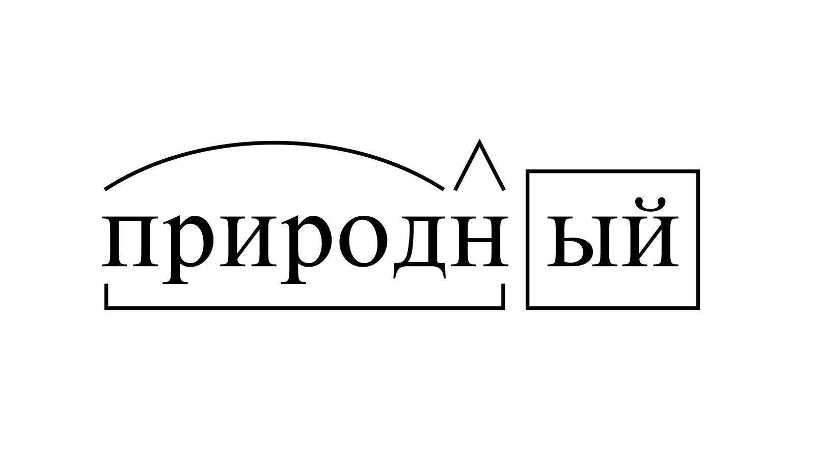 Разбор слова «природный» по составу