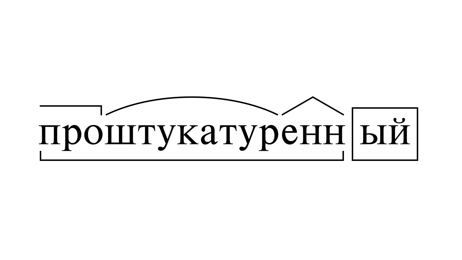 Разбор слова «проштукатуренный» по составу