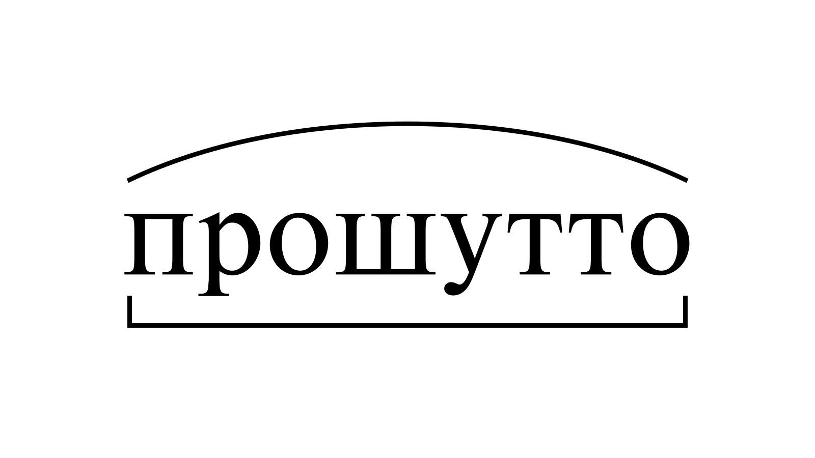 Разбор слова «прошутто» по составу