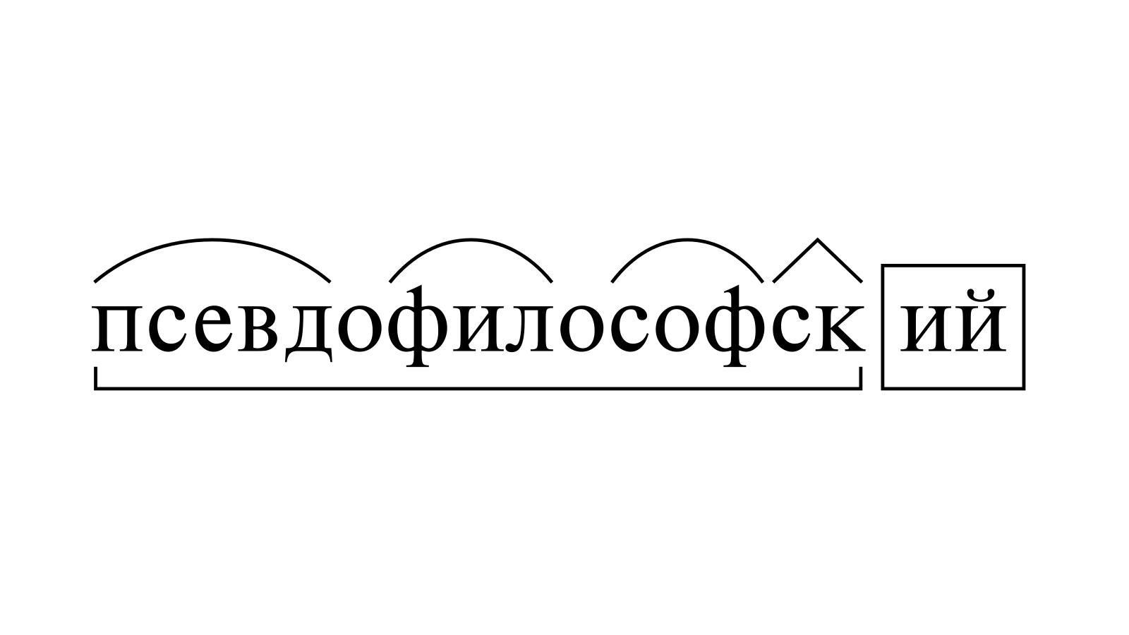 Разбор слова «псевдофилософский» по составу