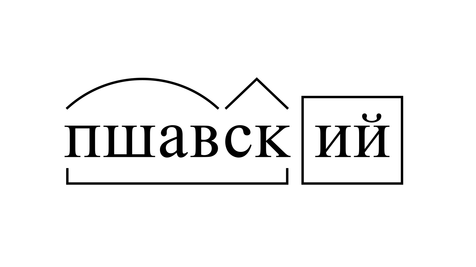 Разбор слова «пшавский» по составу