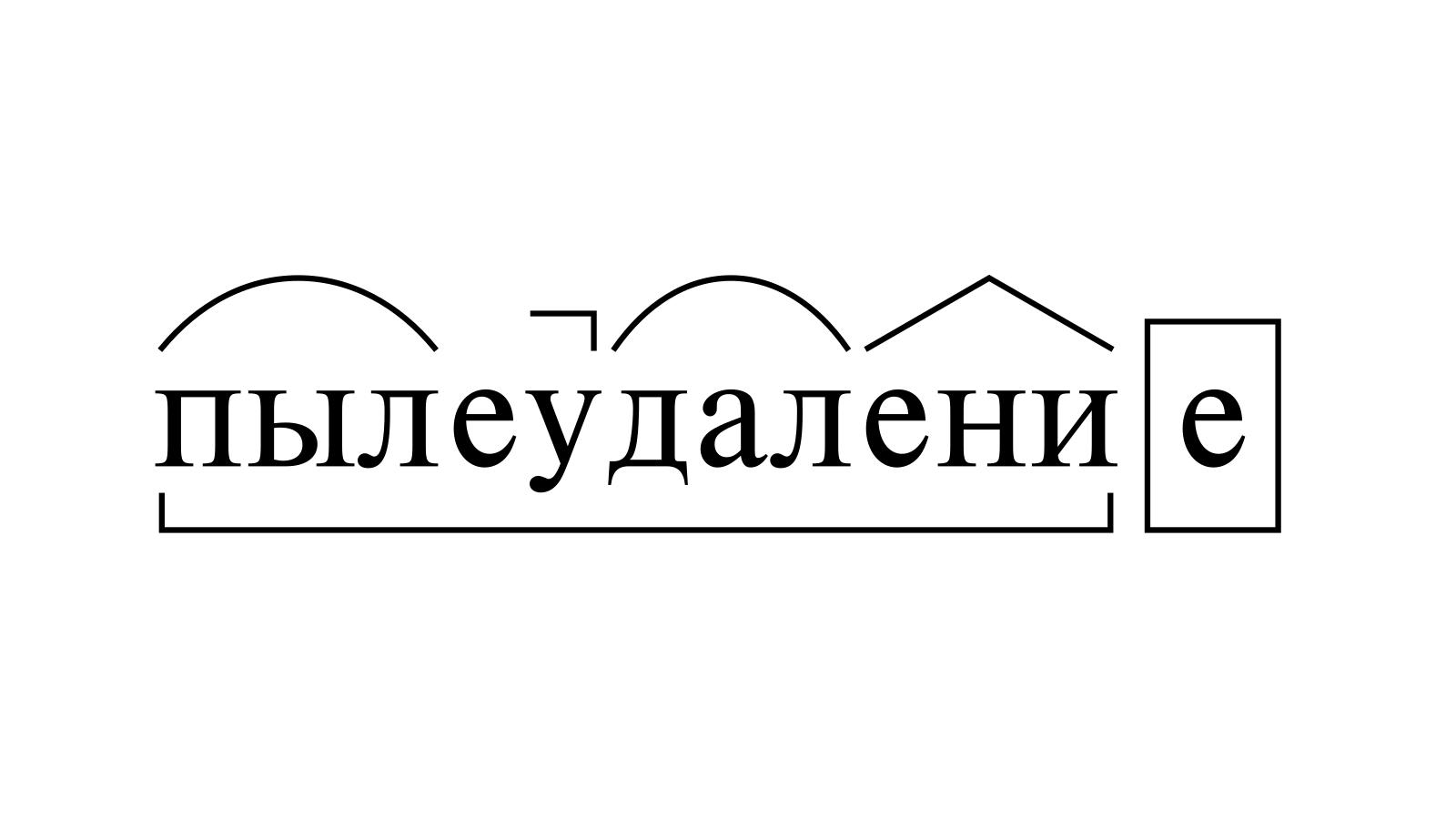 Разбор слова «пылеудаление» по составу