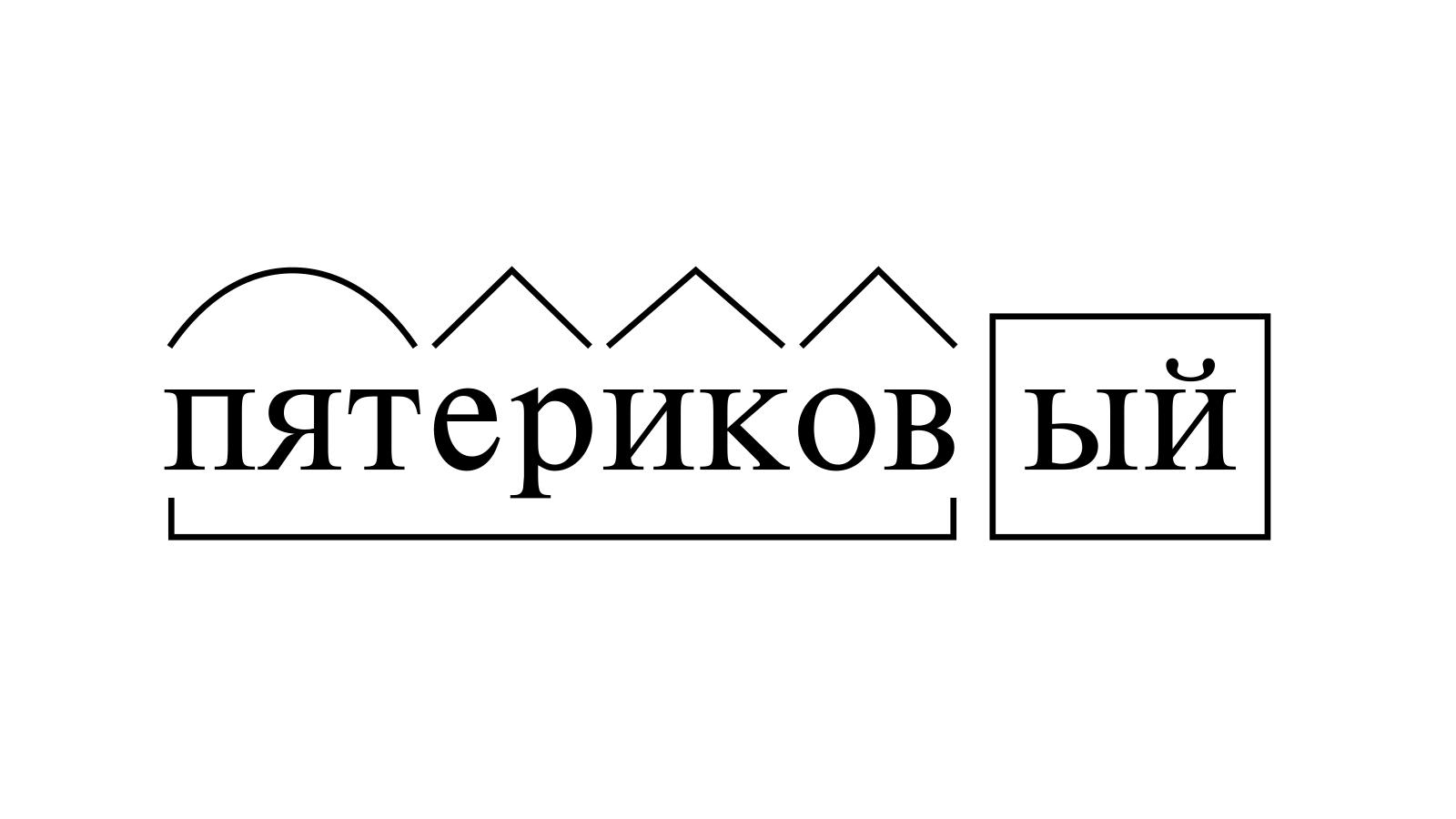 Разбор слова «пятериковый» по составу