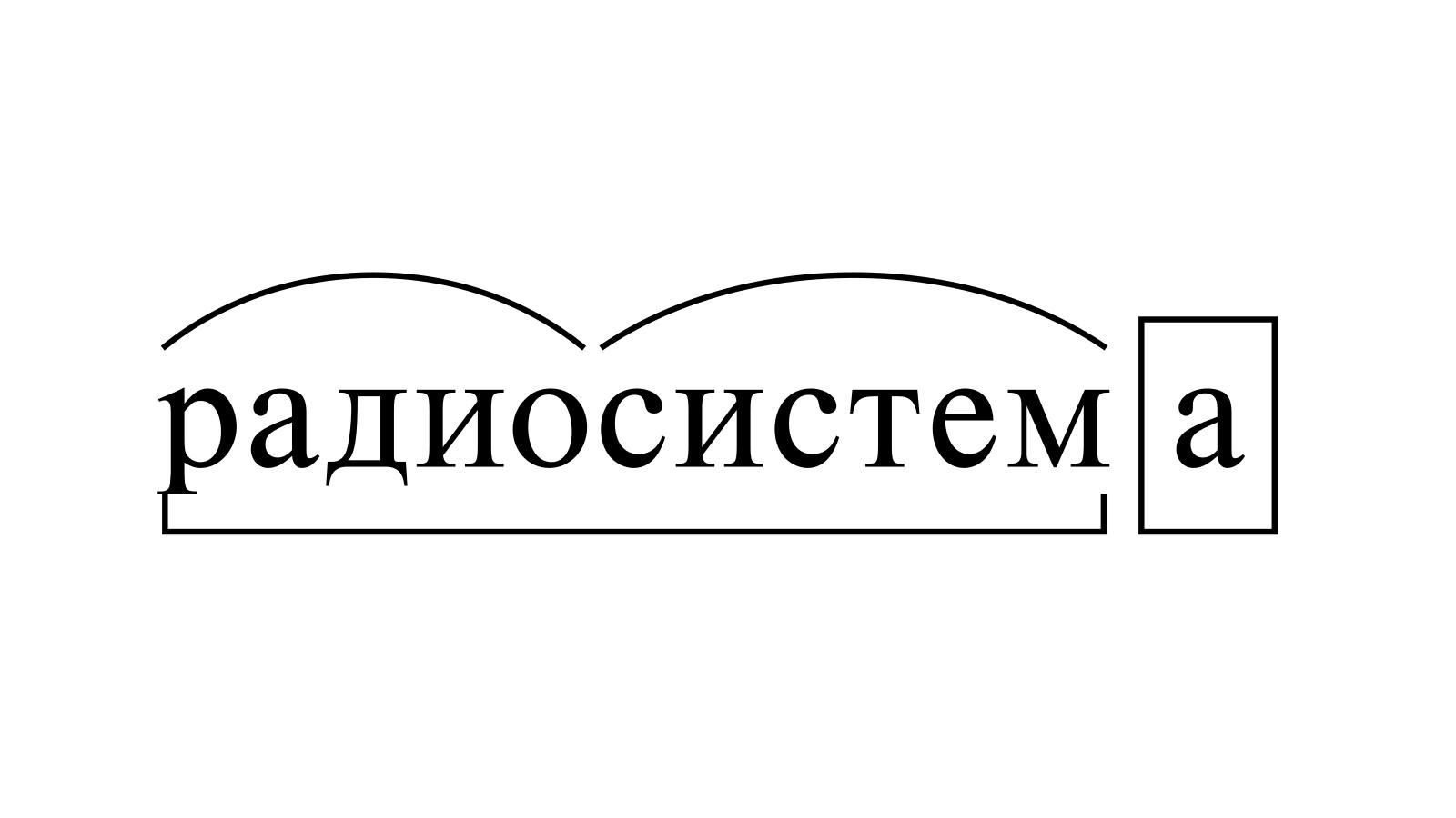 Разбор слова «радиосистема» по составу