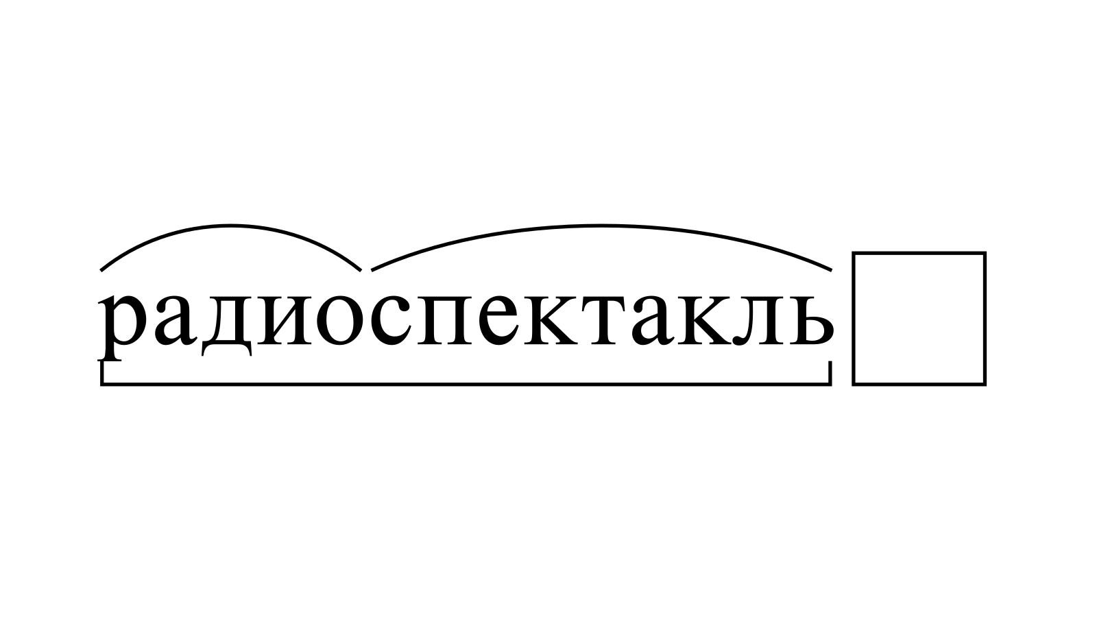 Разбор слова «радиоспектакль» по составу