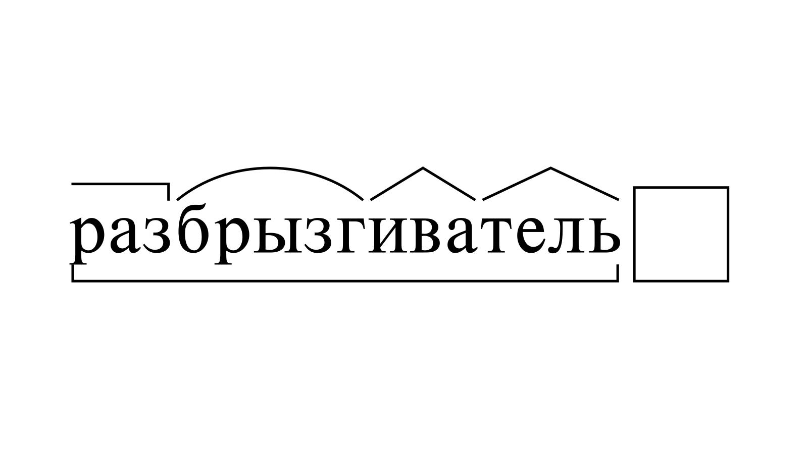 Разбор слова «разбрызгиватель» по составу
