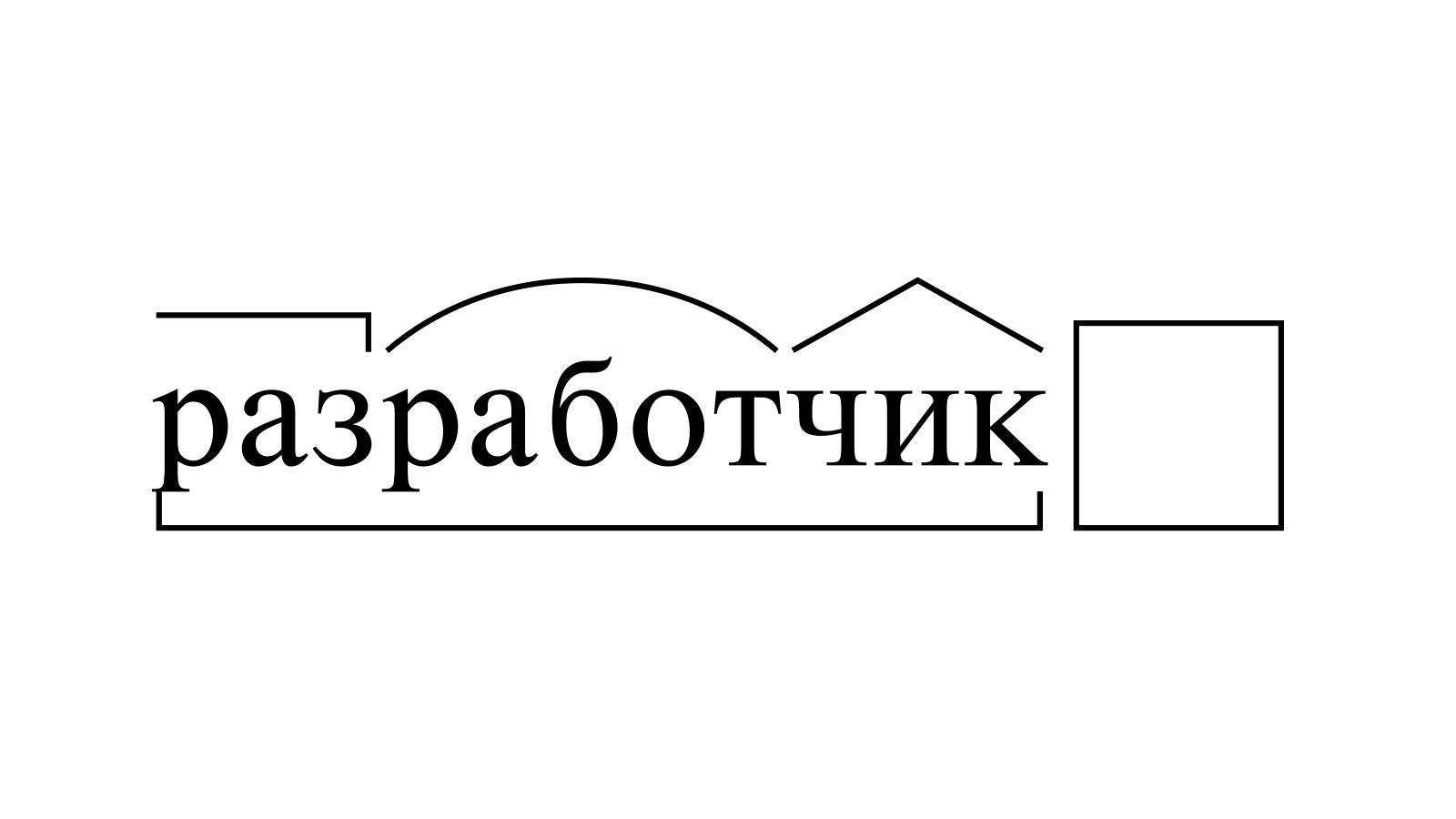 Разбор слова «разработчик» по составу