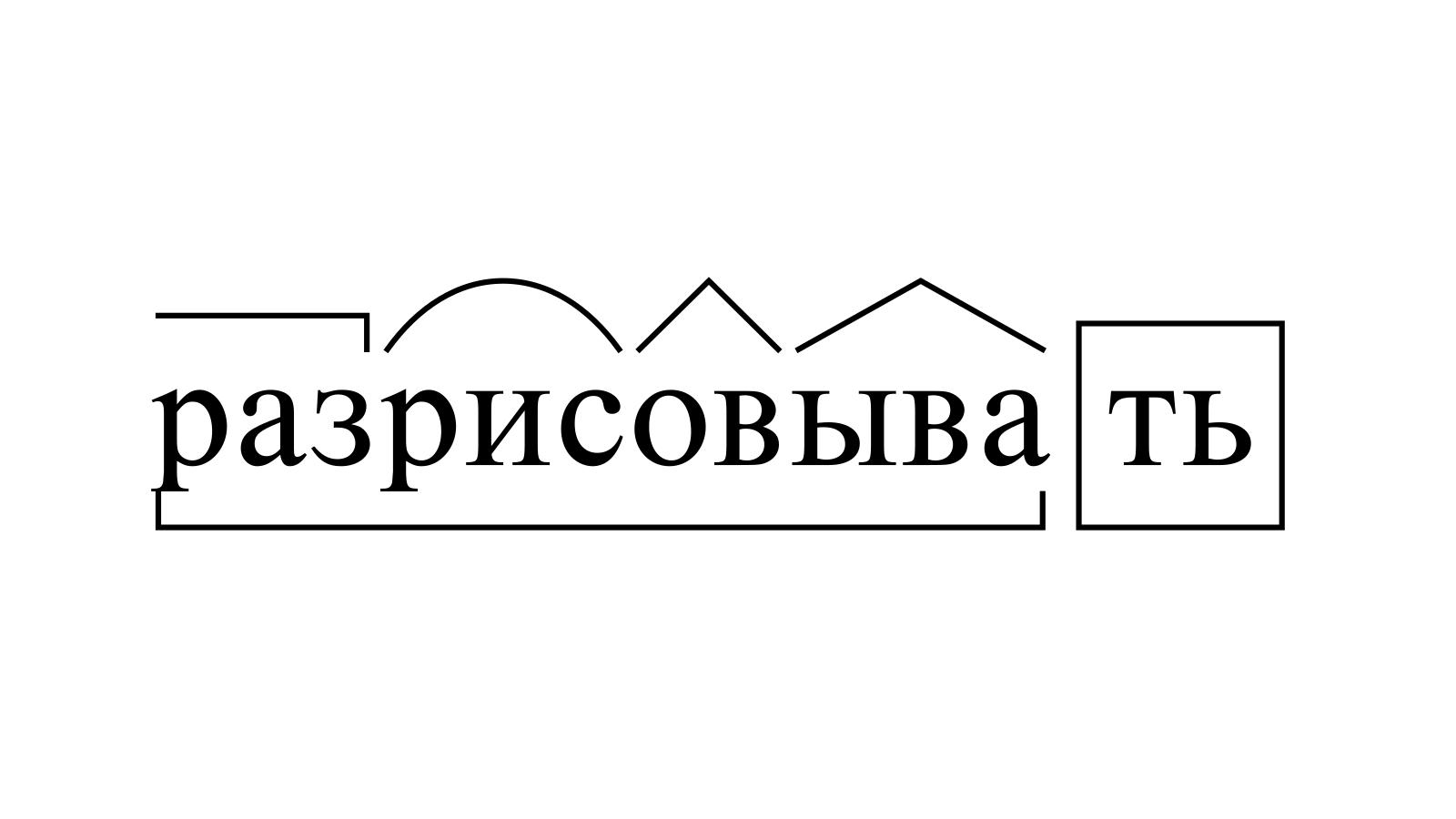Разбор слова «разрисовывать» по составу