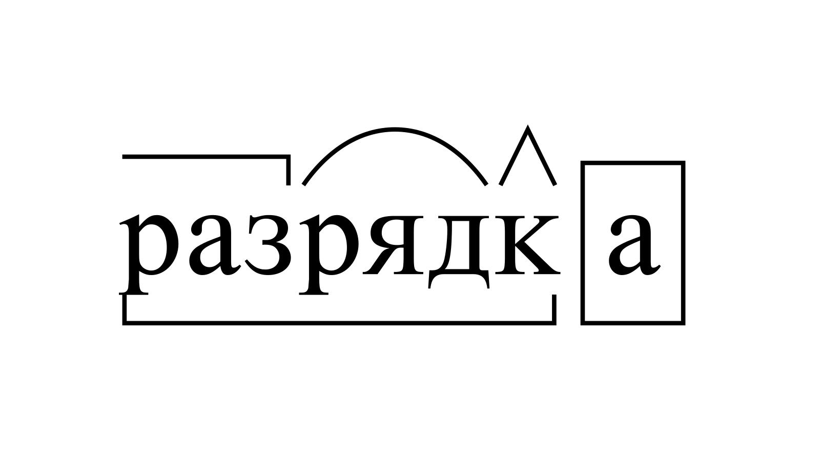 Разбор слова «разрядка» по составу