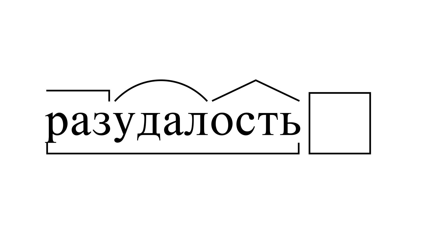 Разбор слова «разудалость» по составу
