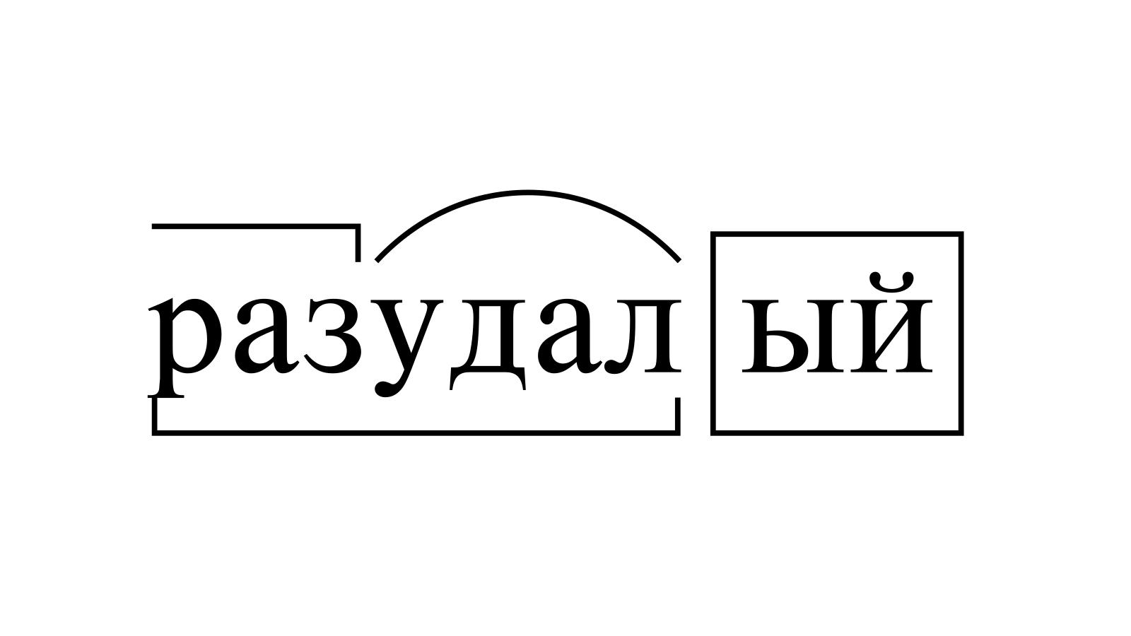 Разбор слова «разудалый» по составу