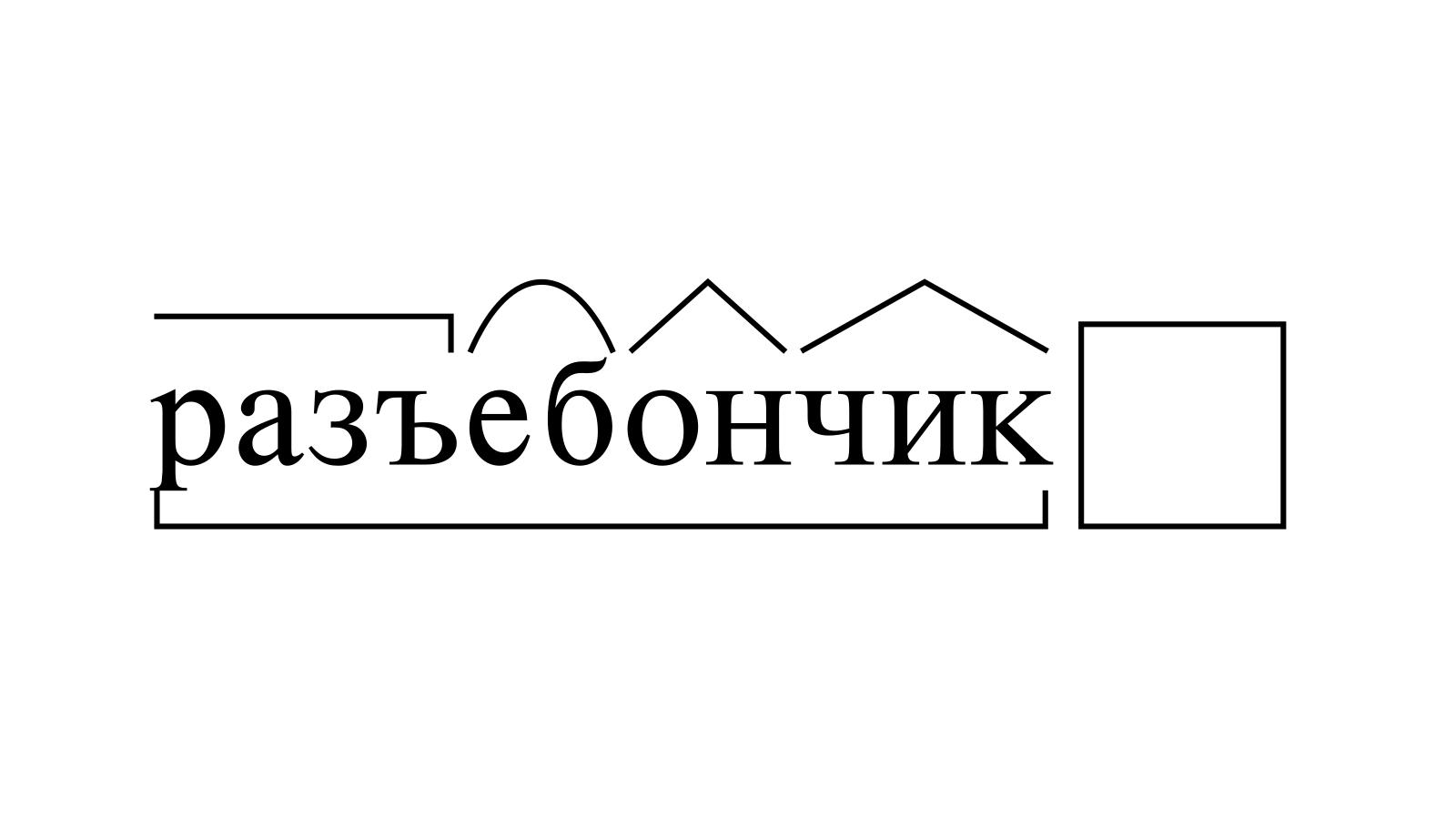 Разбор слова «разъебончик» по составу