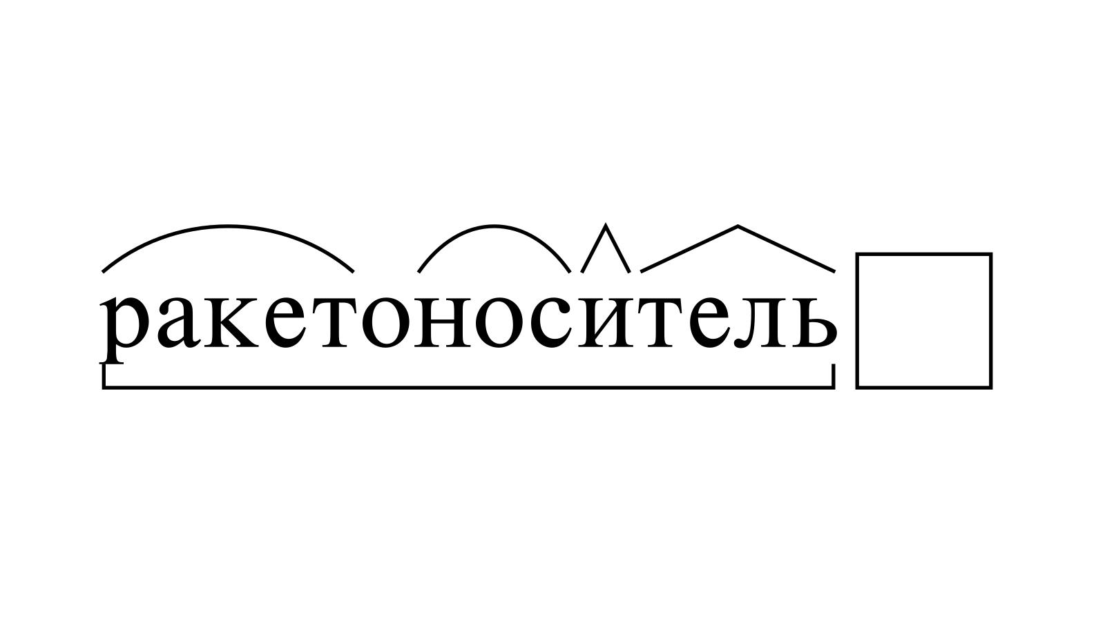 Разбор слова «ракетоноситель» по составу