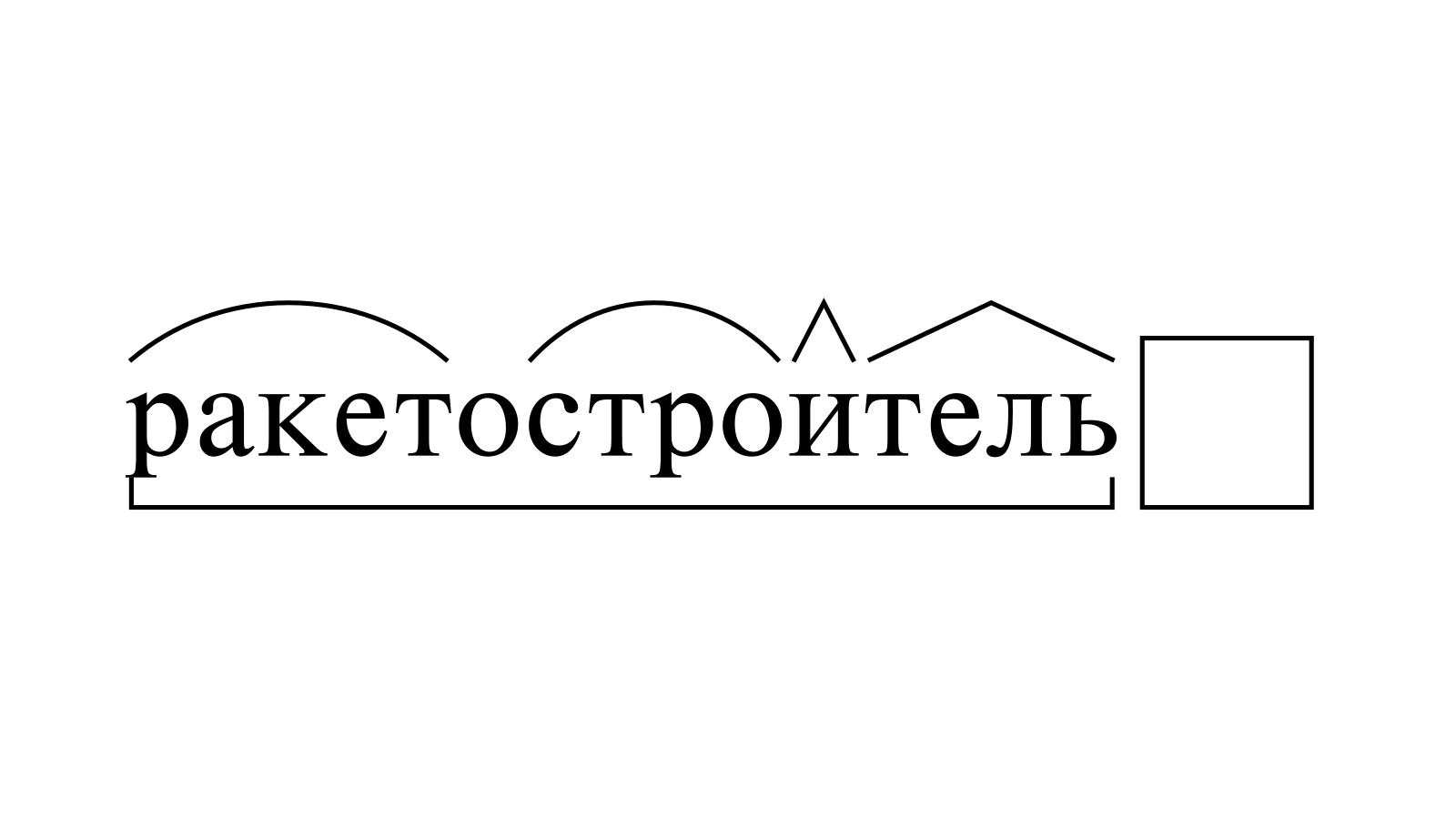 Разбор слова «ракетостроитель» по составу