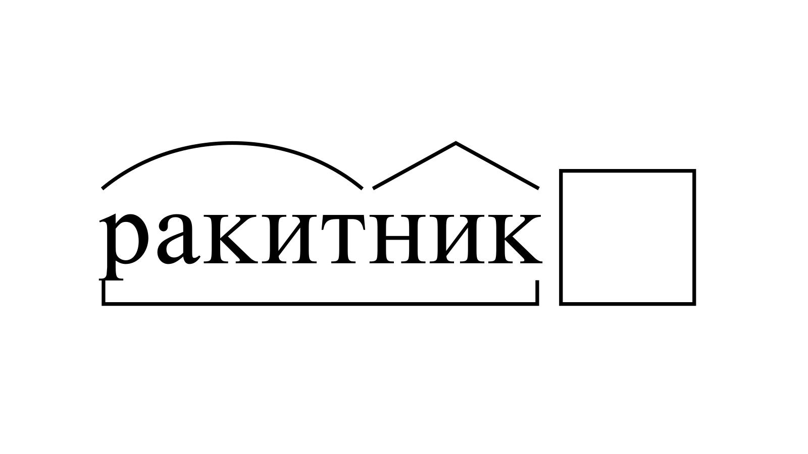 Разбор слова «ракитник» по составу
