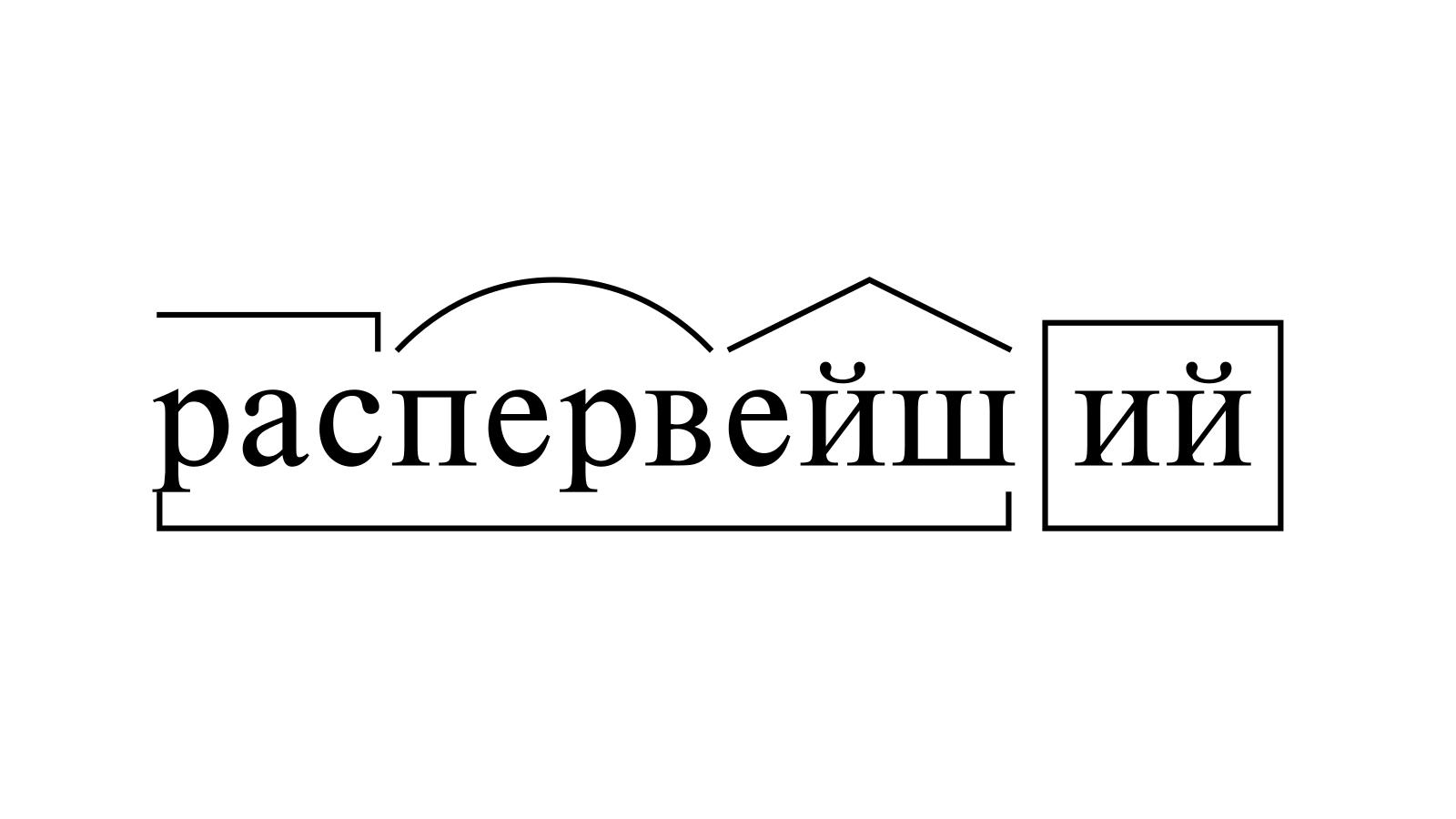 Разбор слова «распервейший» по составу