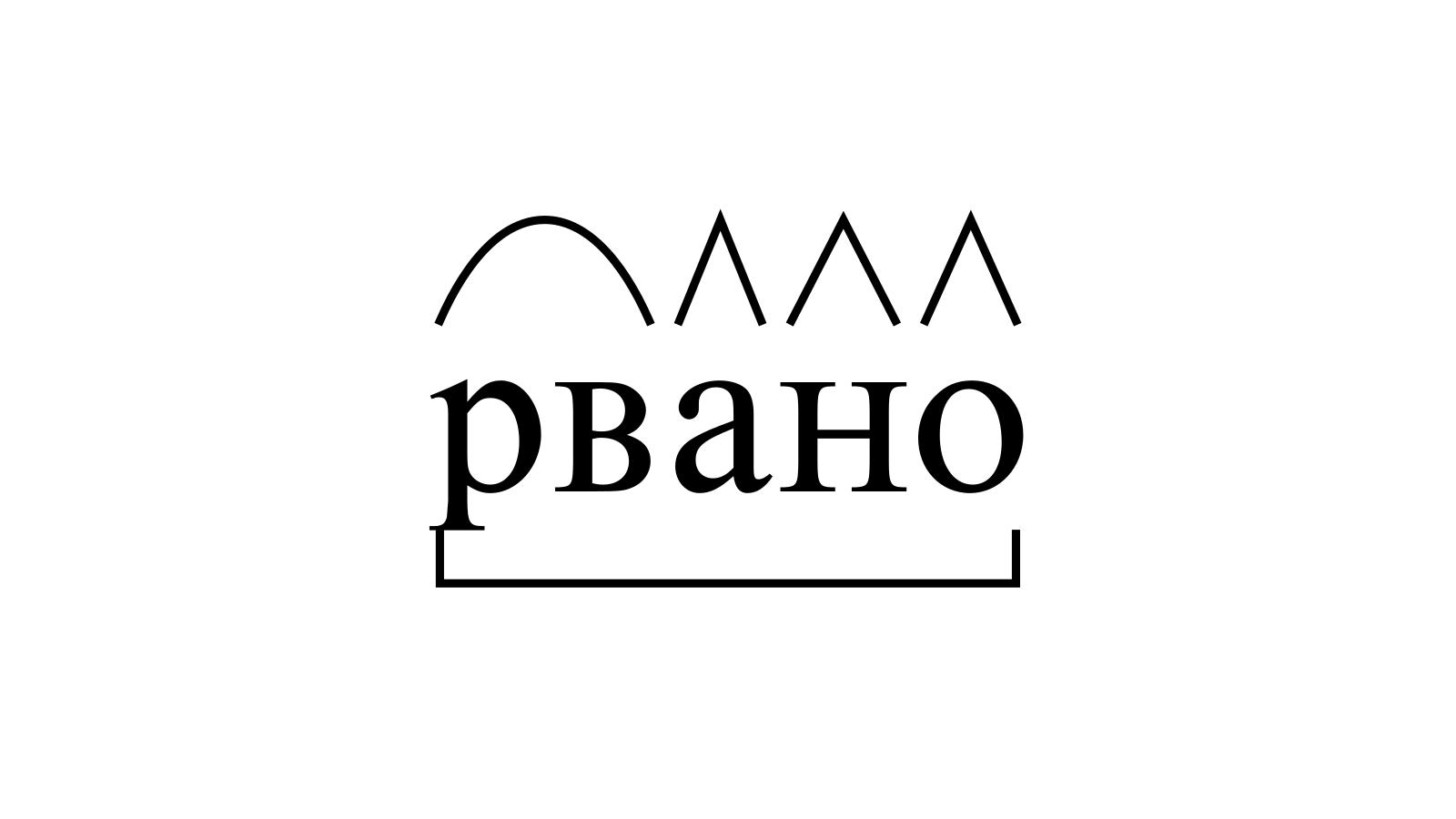 Разбор слова «рвано» по составу