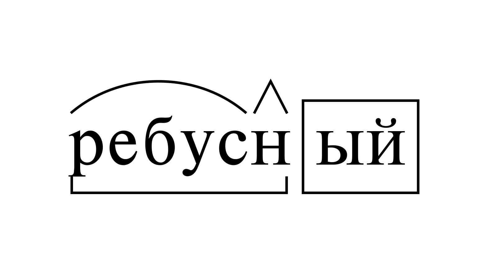 Разбор слова «ребусный» по составу