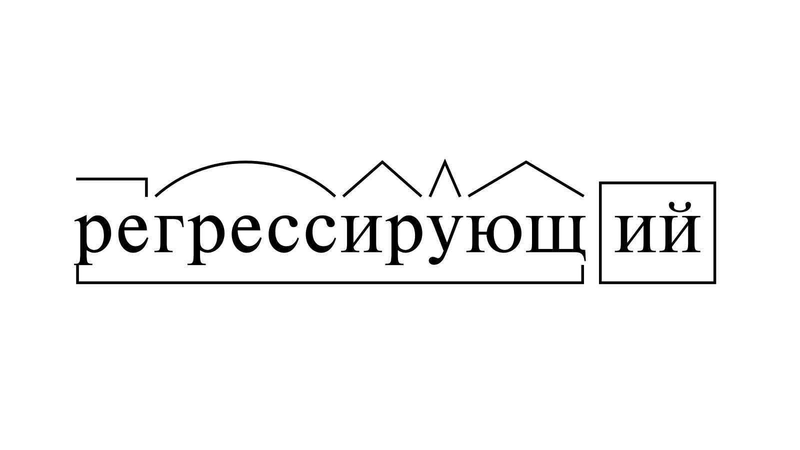 Разбор слова «регрессирующий» по составу