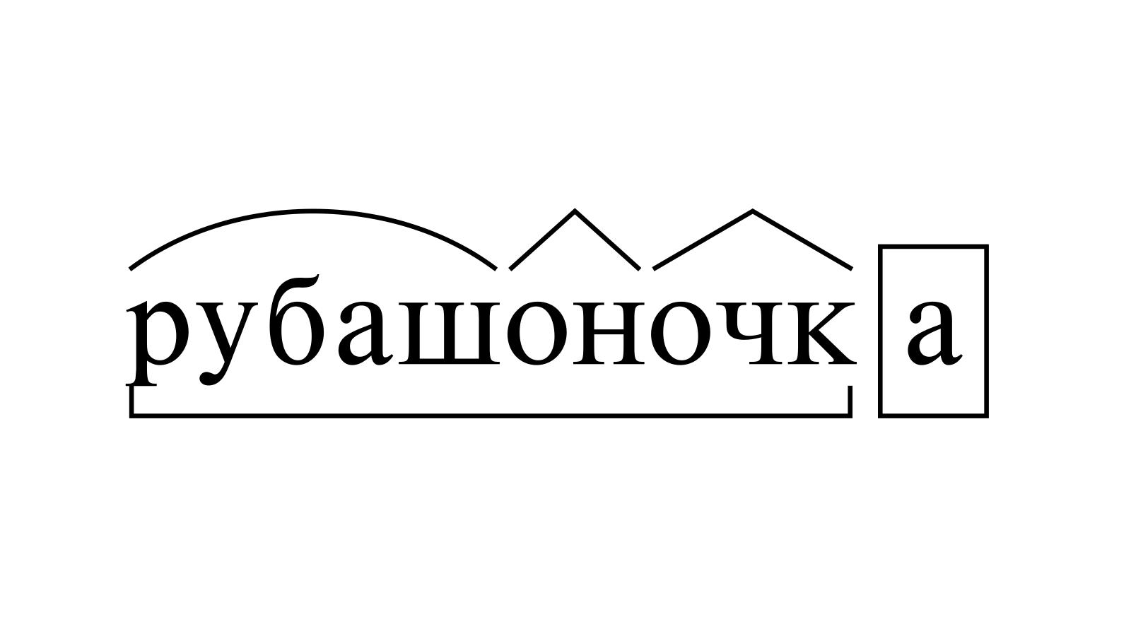 Разбор слова «рубашоночка» по составу