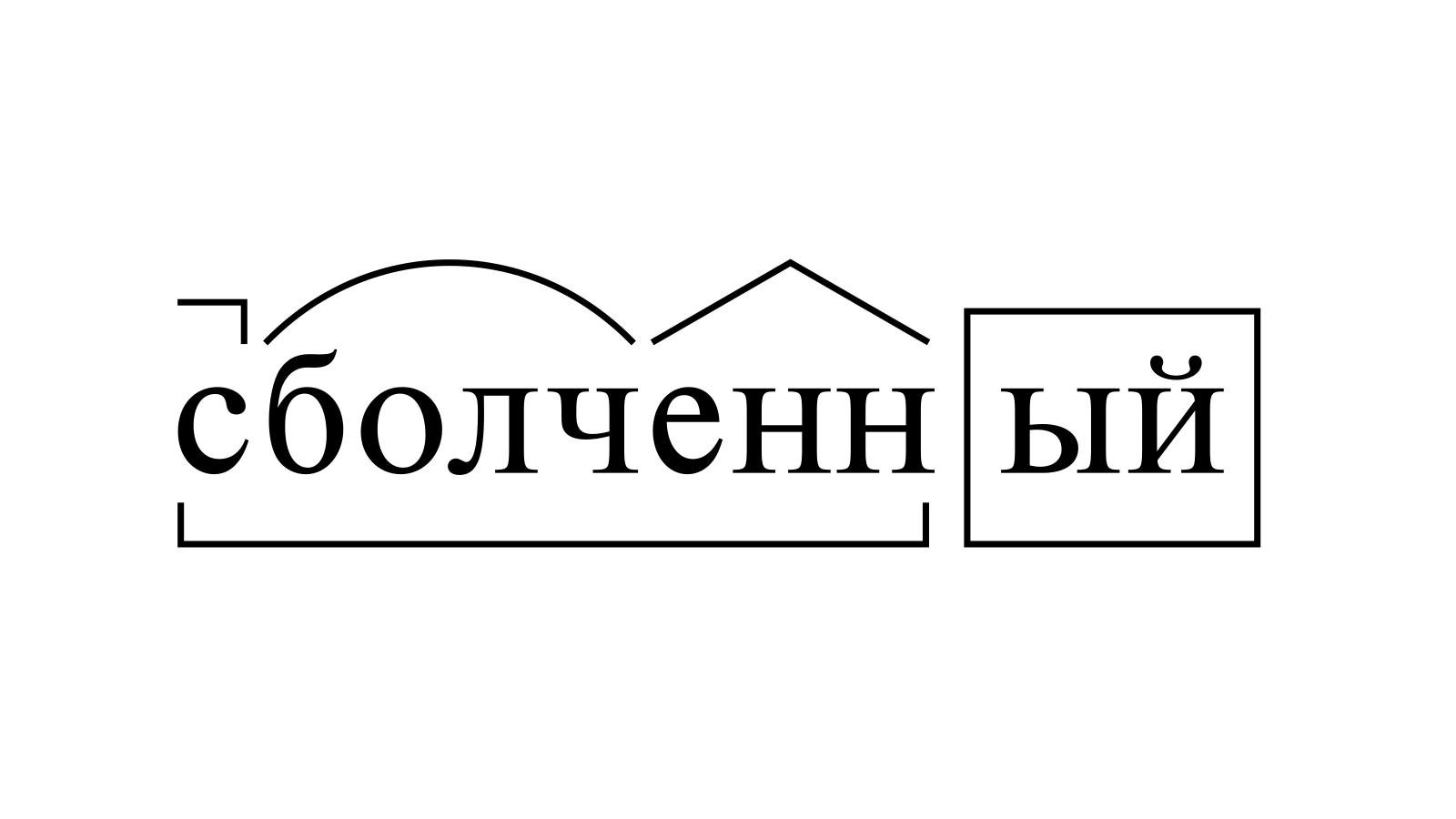 Разбор слова «сболченный» по составу