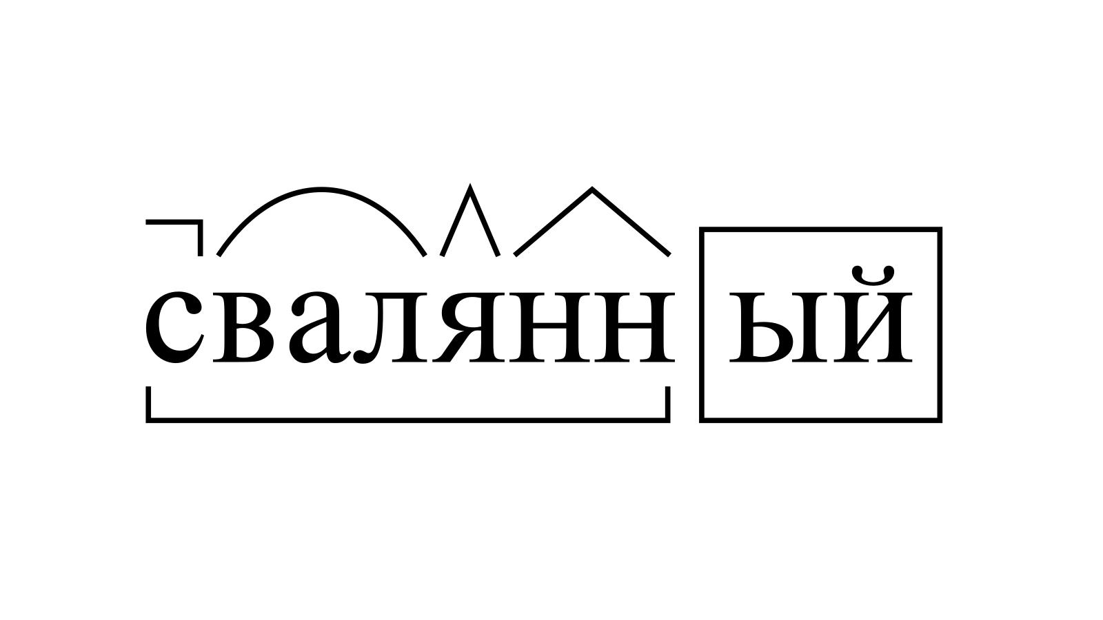 Разбор слова «свалянный» по составу