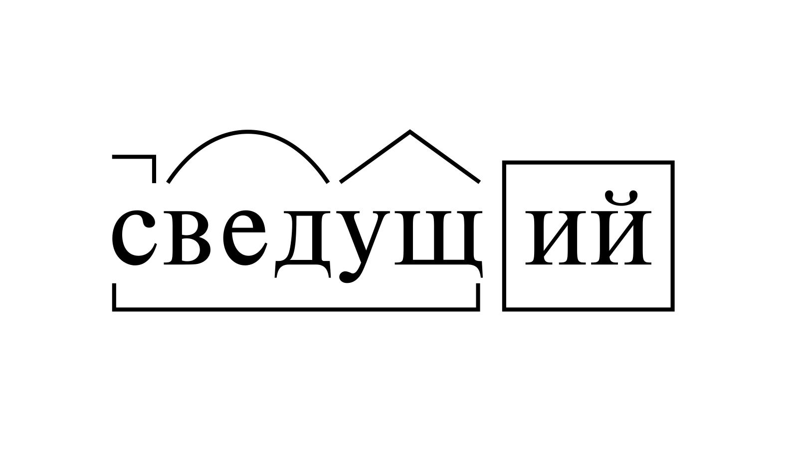 Разбор слова «сведущий» по составу