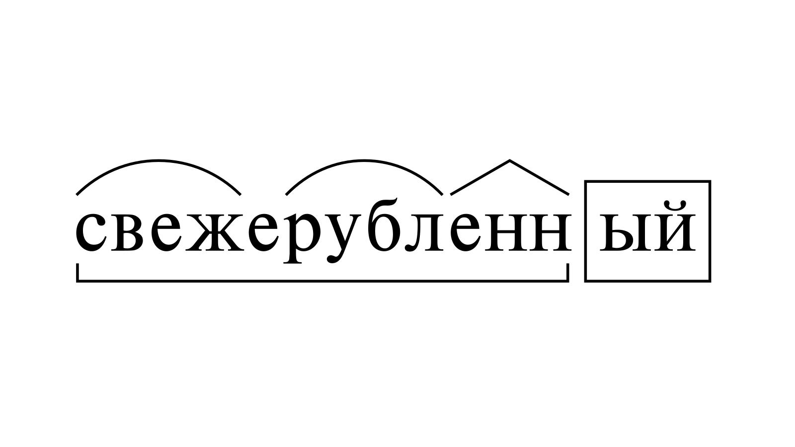 Разбор слова «свежерубленный» по составу