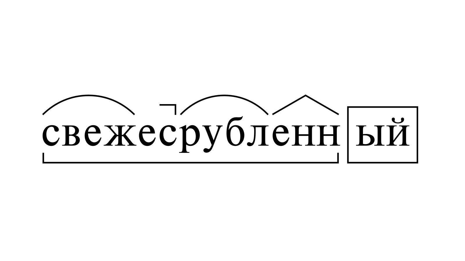 Разбор слова «свежесрубленный» по составу