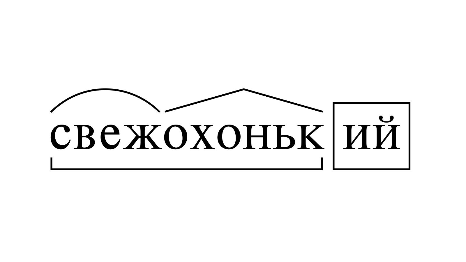 Разбор слова «свежохонький» по составу