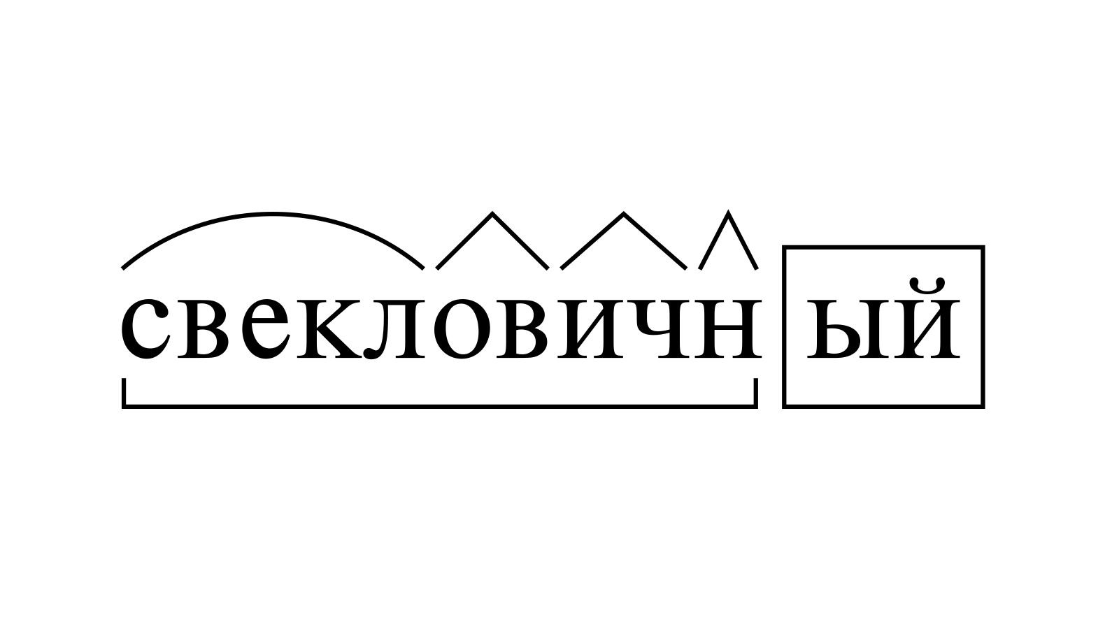 Разбор слова «свекловичный» по составу