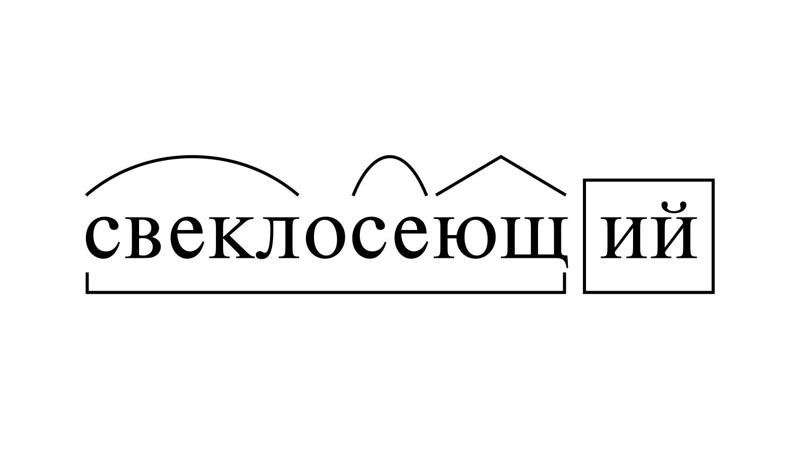 Разбор слова «свеклосеющий» по составу