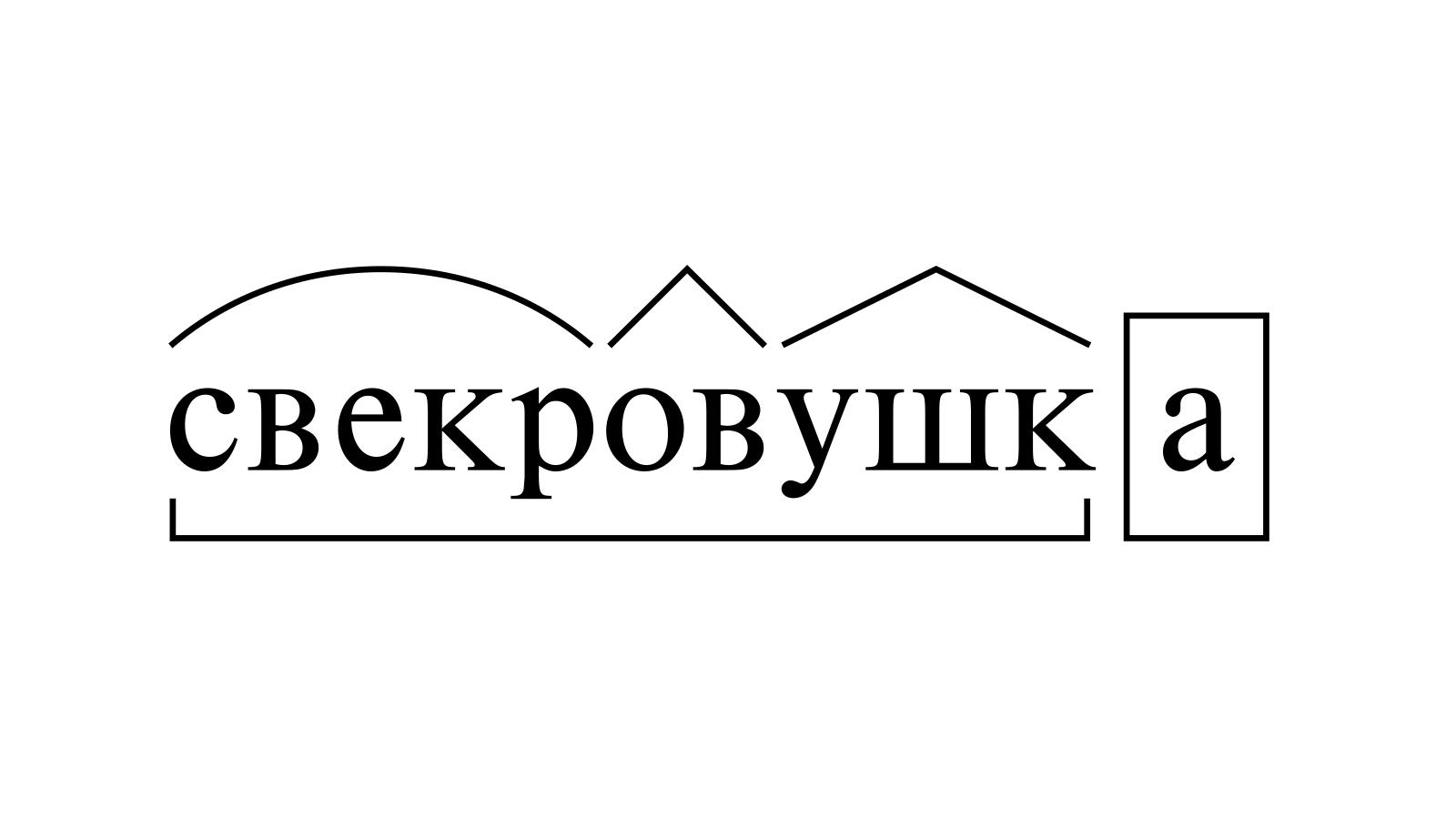 Разбор слова «свекровушка» по составу