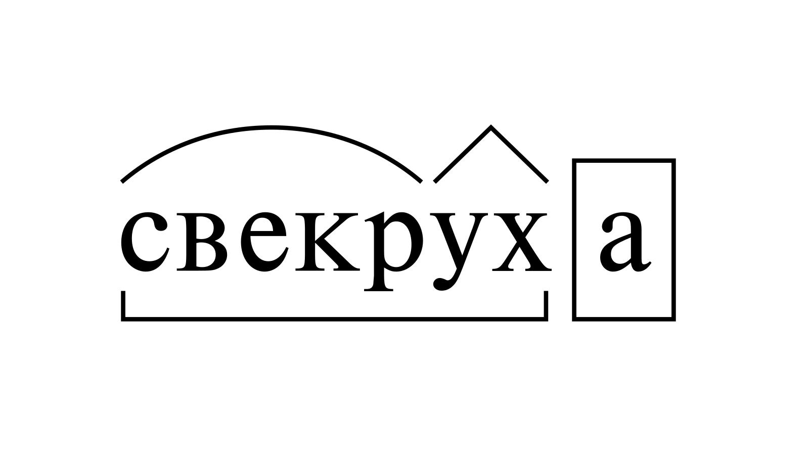 Разбор слова «свекруха» по составу