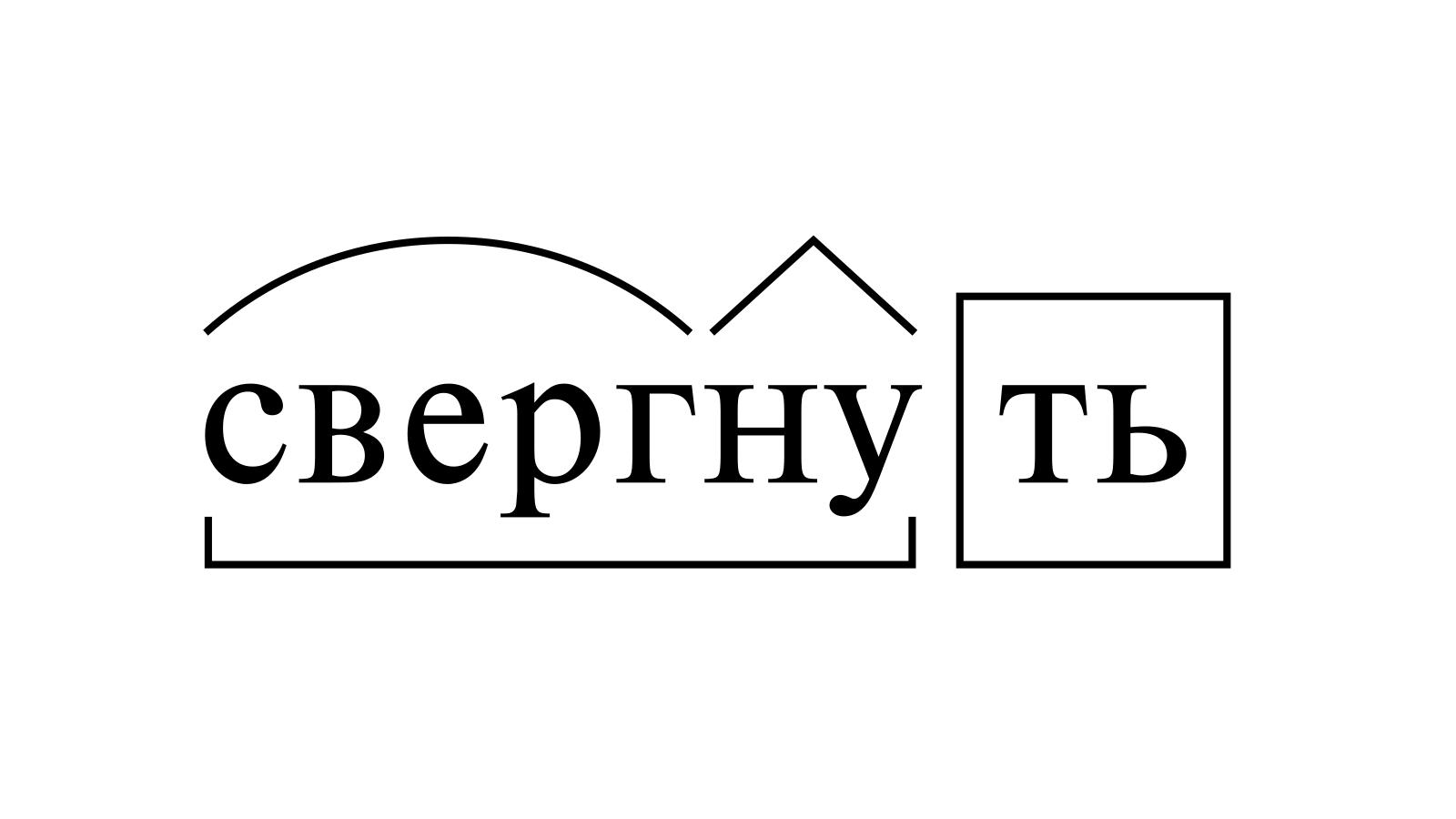Разбор слова «свергнуть» по составу
