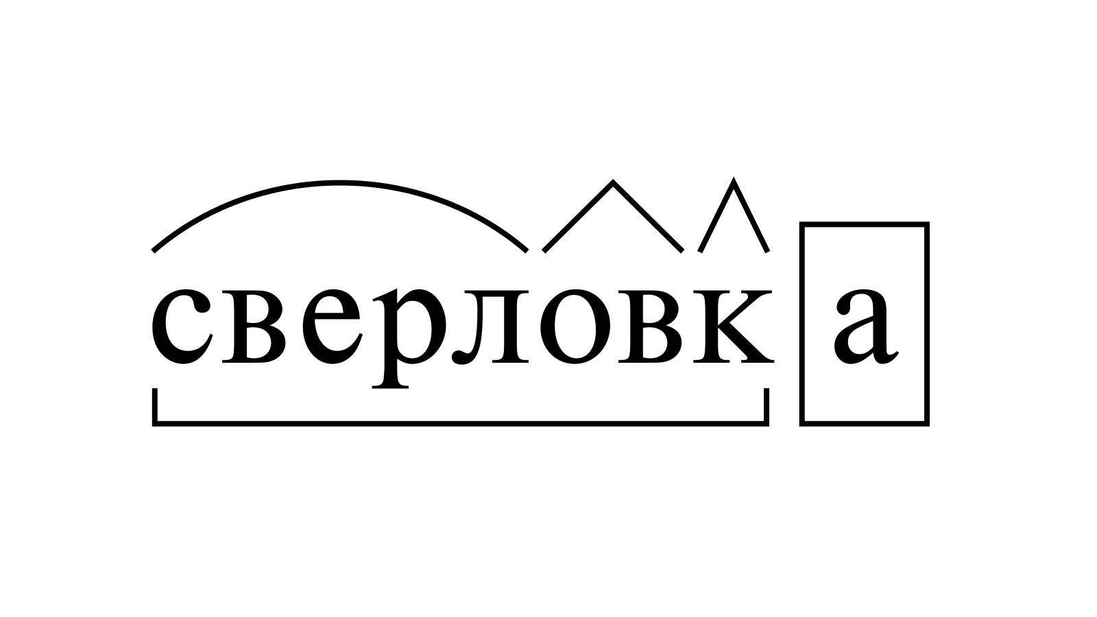 Разбор слова «сверловка» по составу