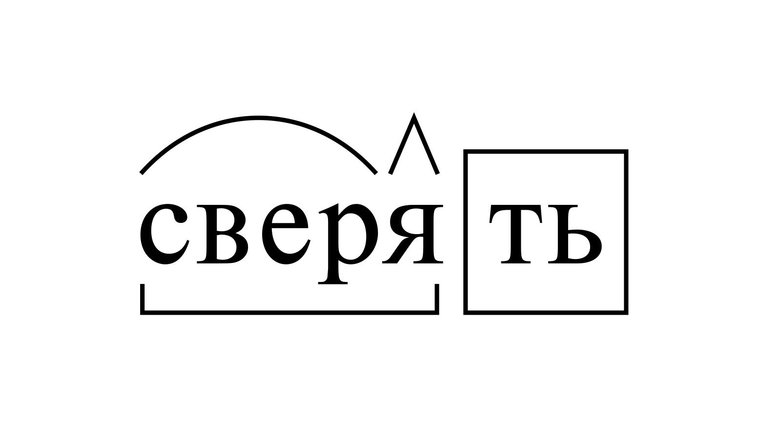 Разбор слова «сверять» по составу