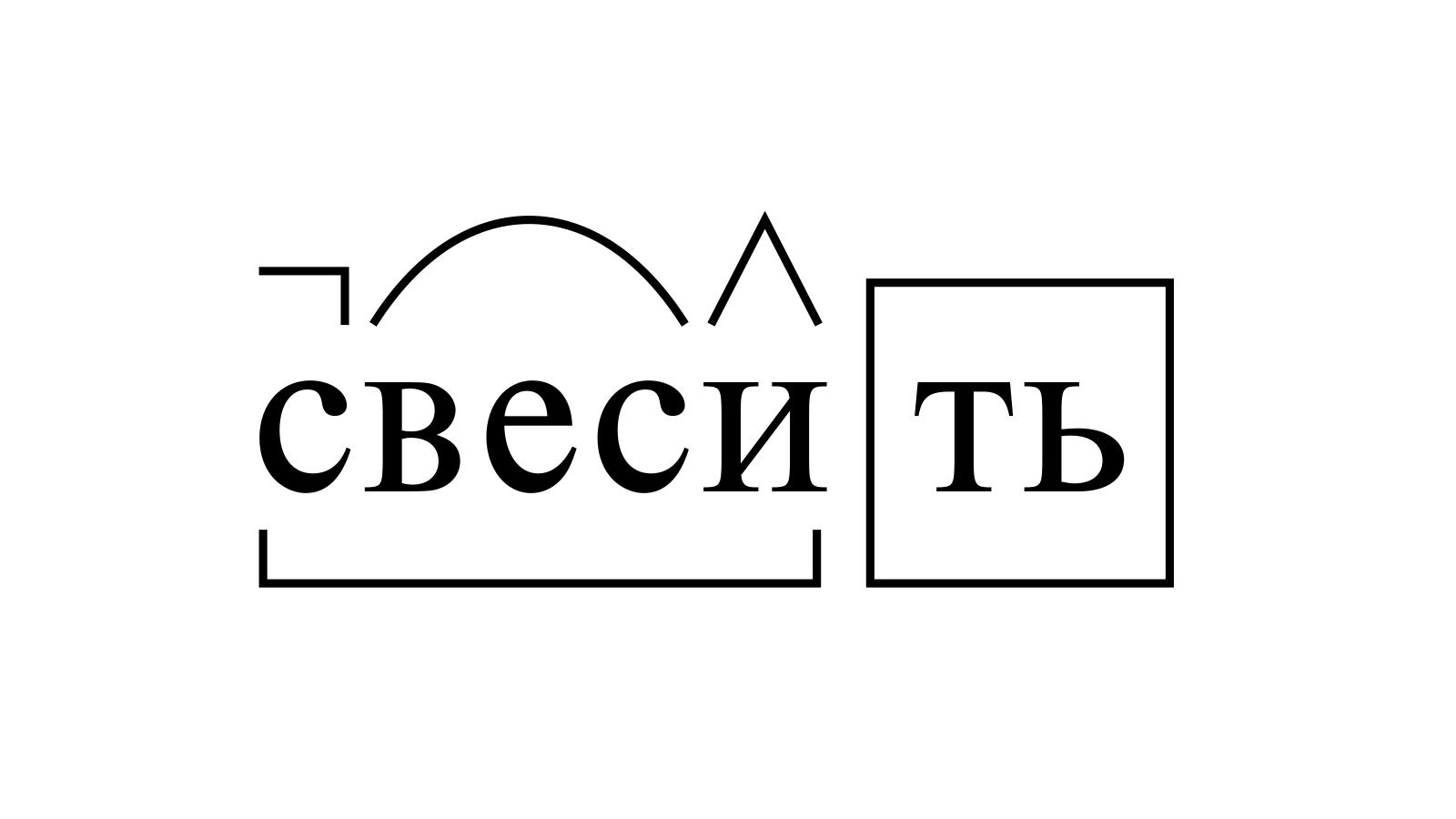 Разбор слова «свесить» по составу