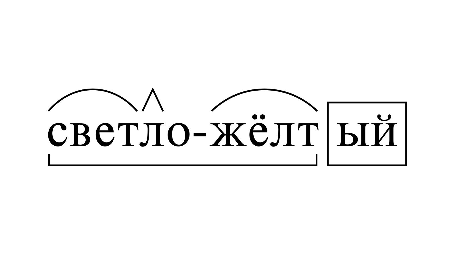 Разбор слова «светло-жёлтый» по составу