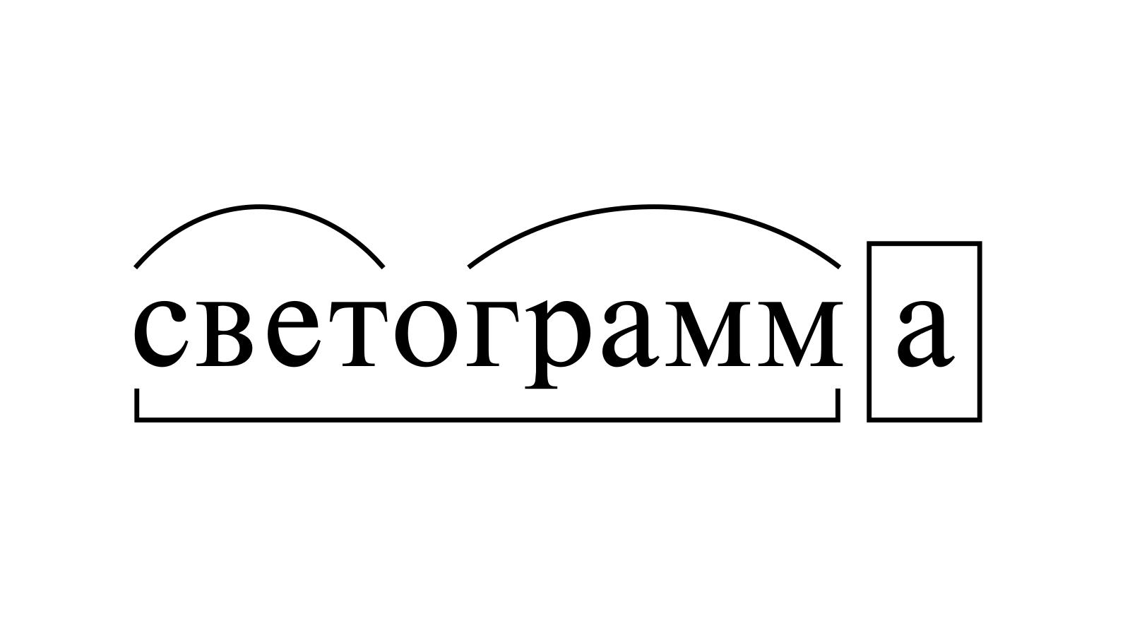 Разбор слова «светограмма» по составу