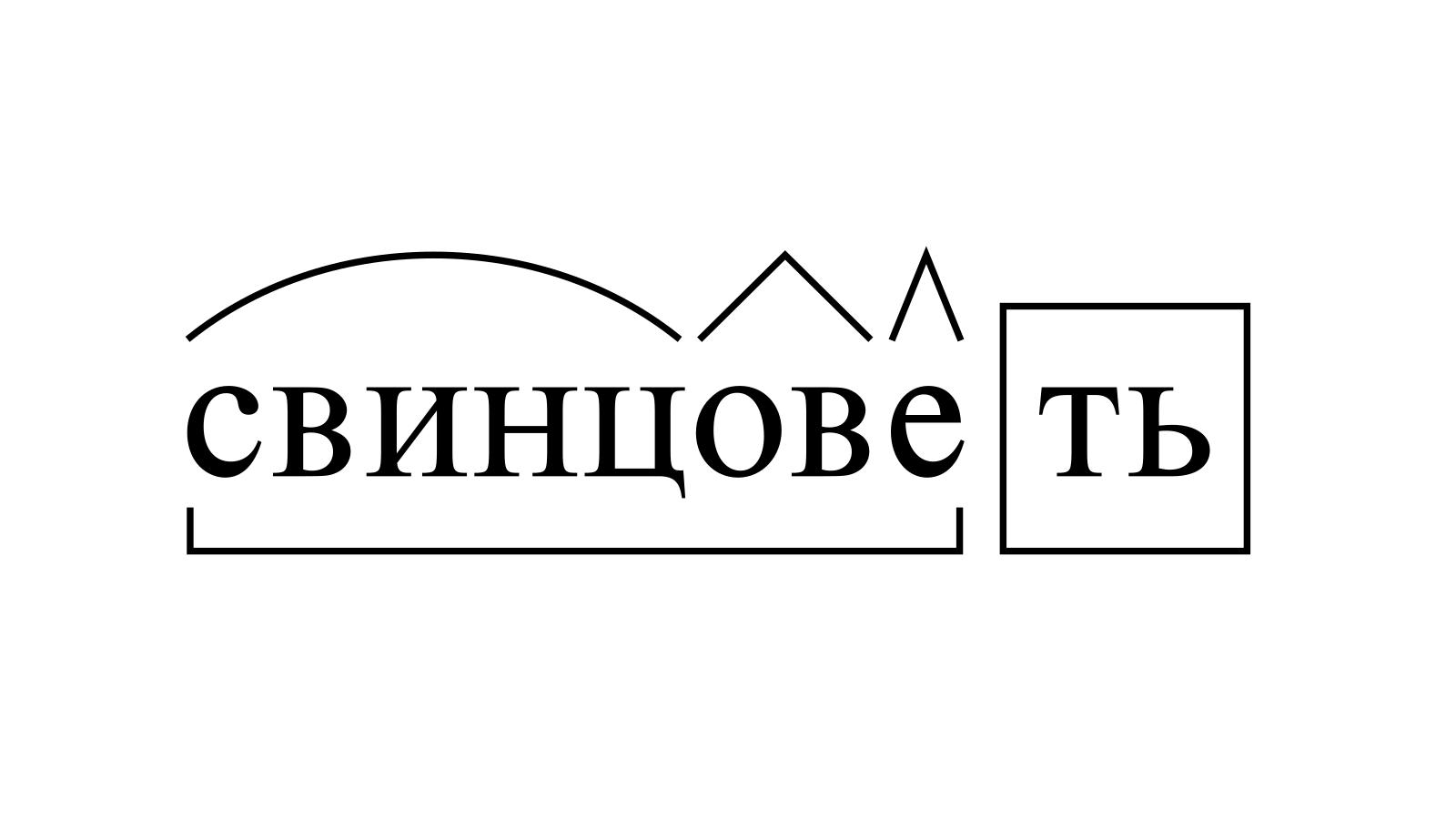 Разбор слова «свинцоветь» по составу