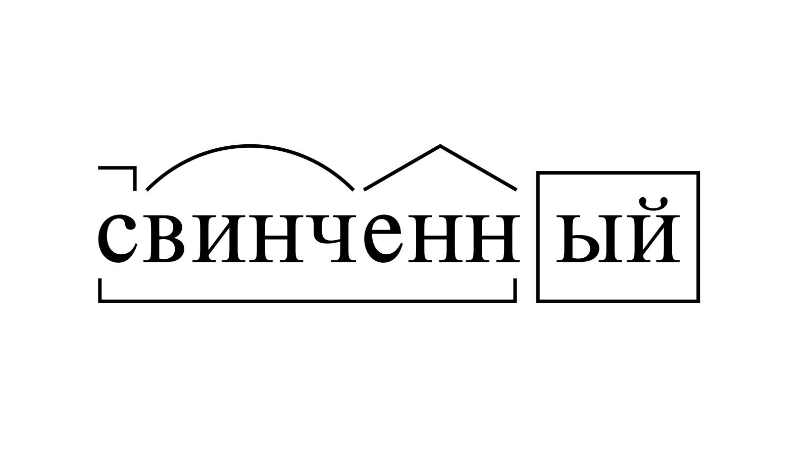 Разбор слова «свинченный» по составу