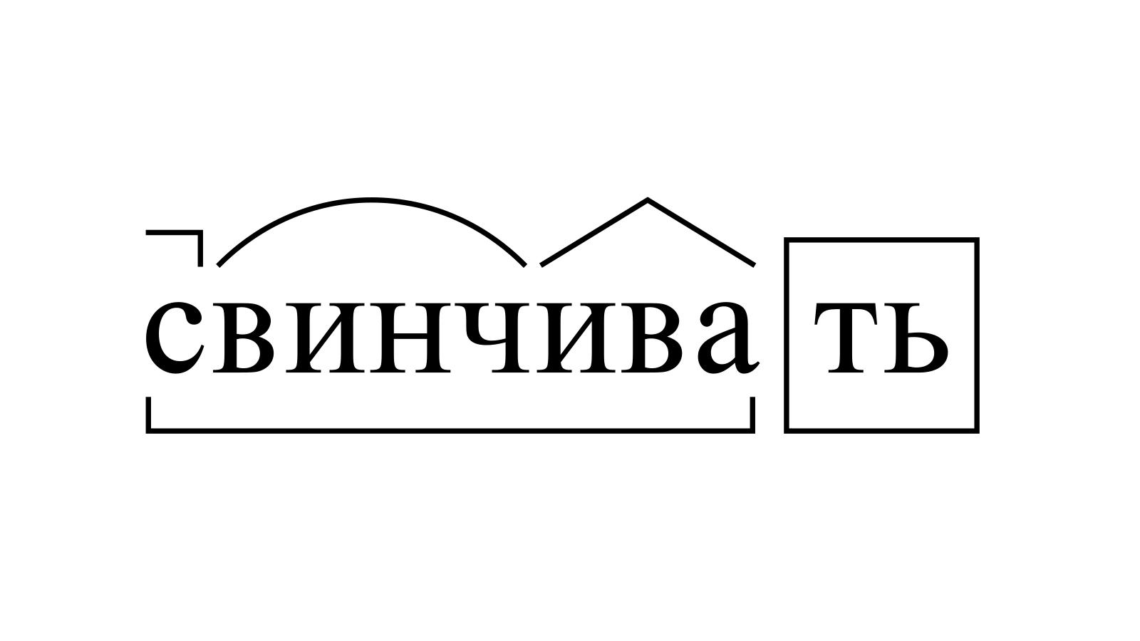 Разбор слова «свинчивать» по составу