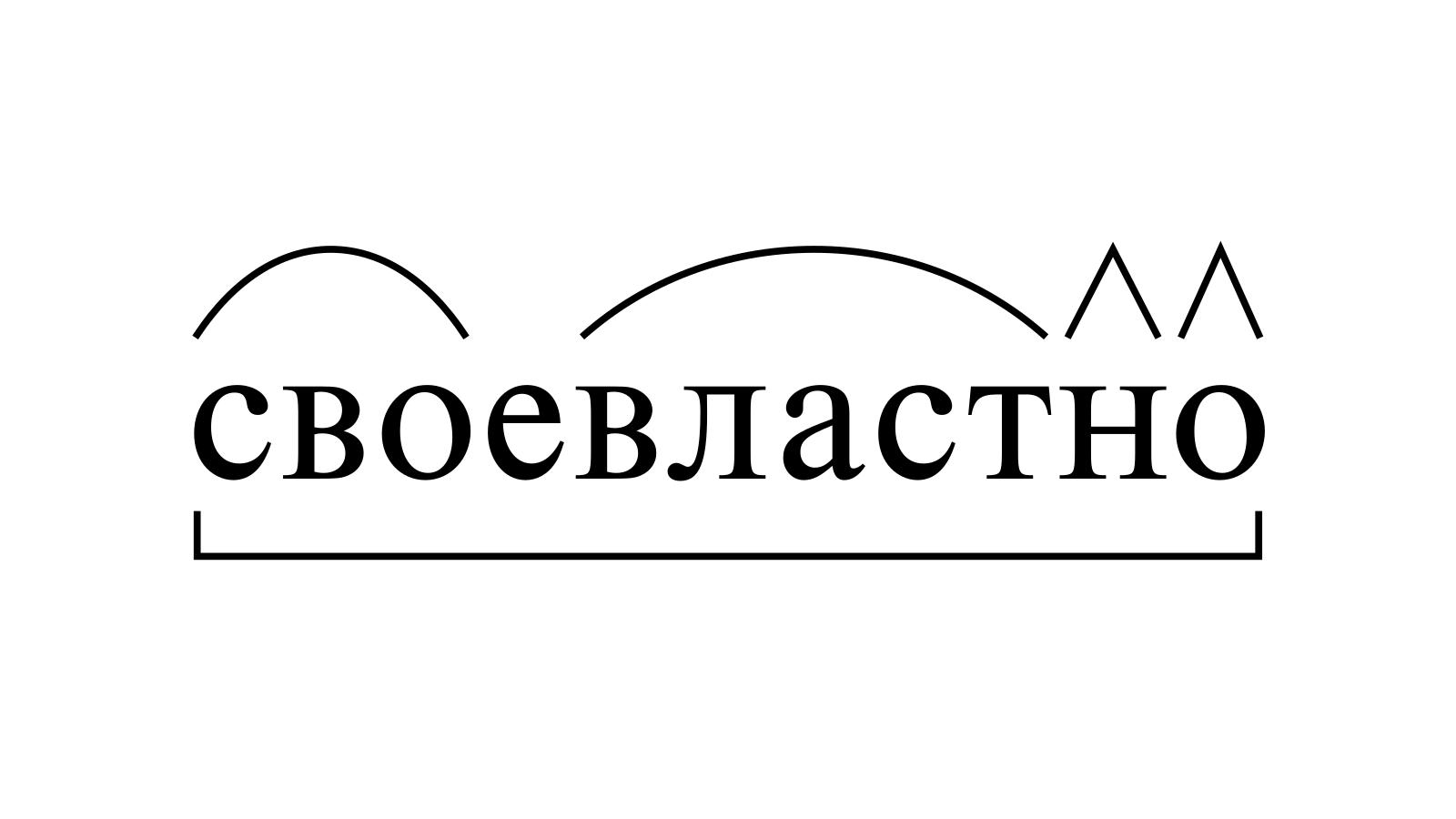 Разбор слова «своевластно» по составу