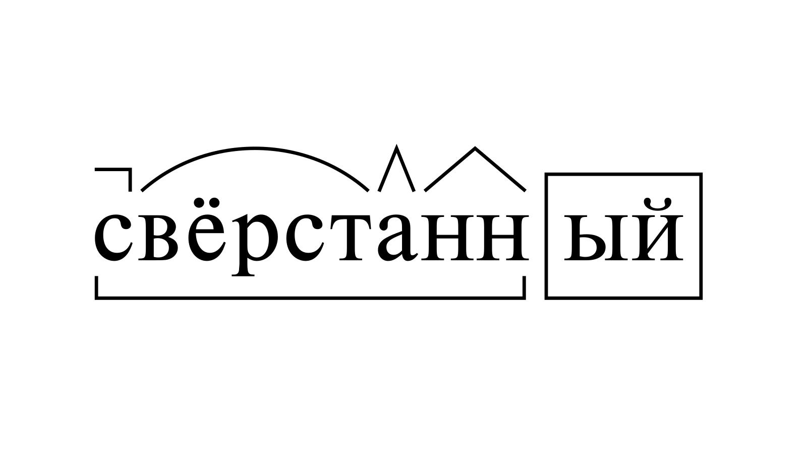 Разбор слова «свёрстанный» по составу